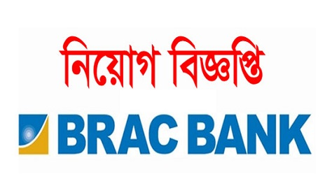 BRAC Bank Limited Jobs Circular