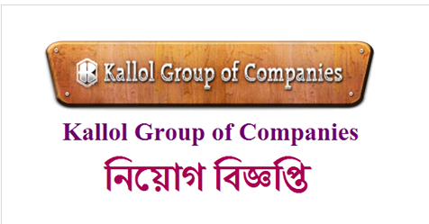Kallol Group of Companies Job Circular