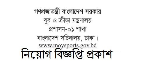 Moysports Job Circular