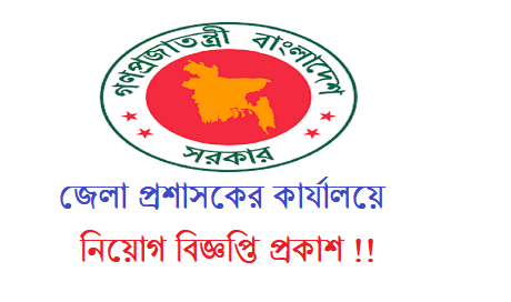 dc office jobs circular