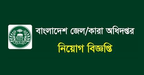 Bangladesh Jail Prison Job Circular