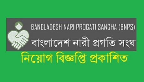Bangladesh Nari Progati Sangha BNPS job circular