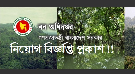 Bforest job circular
