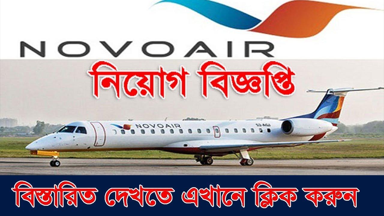 Novoair Ltd Job Circular