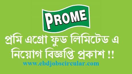 Prome Job Circular