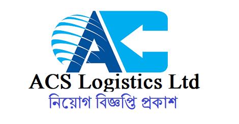 ACS Logistics Ltd Job Circular