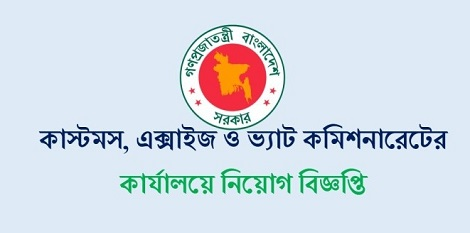 Bangladesh Customs Excise & VAT Commissionerate Job Circular