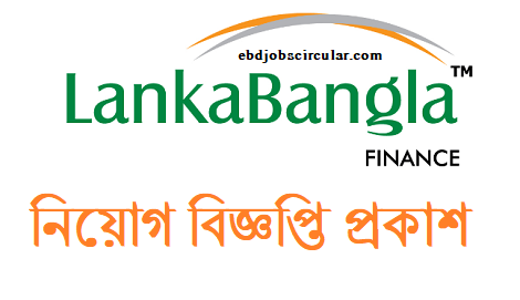 LankaBangla Finance Ltd Job Circular