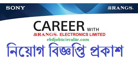 Rangs Electronics Ltd Job Circular