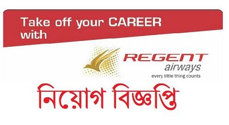 Regent Airways job circular