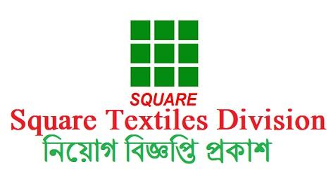 Square Textiles Division Job Circular