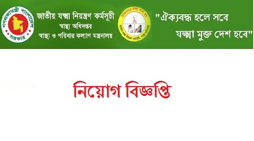 National Tuberculosis Control Programme NTP Job Circular