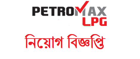 Petromax LPG Limited Job Circular