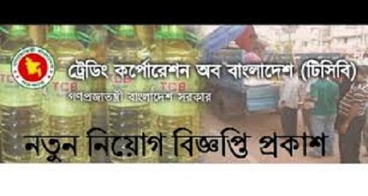 Trading Corporation of Bangladesh TCB Job circular 2018