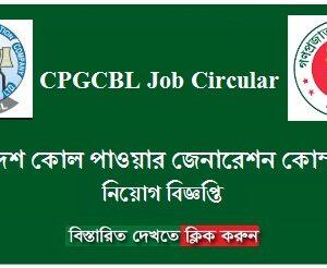 CPGCBL Job Circular
