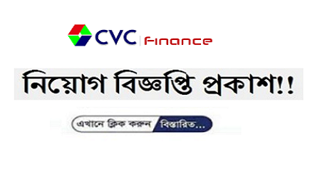 CVC Finance Limited Job Circular