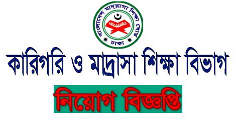 DME Job Circular 2021 - dme.gov.bd