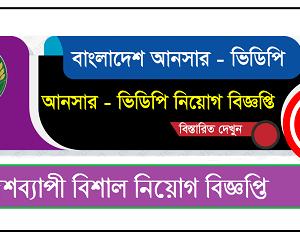bangladesh-ansar-vdp-job-circular